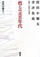 甦る1980年代 鷲田小彌太書評集成1 1983-1990