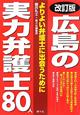 広島の実力弁護士80人<改訂版> よりよい弁護士に出会うために