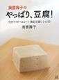 奥薗壽子の やっぱり、豆腐! ラク!ウマ!ヘルシー!満足豆腐レシピ63