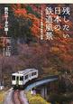 残したい日本の鉄道風景 甦れローカル線! JR全173路線・絶景大図鑑