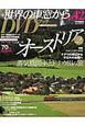 月刊 世界の車窓から オーストラリア2 DVDブック 蒸気機関車とドナウ川の旅(42)