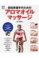 自転車選手のための アロマオイルマッサージ アロマテラピープラスマッサージ効果で筋肉のパフォー