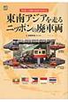 東南アジアを走るニッポンの廃車両 海を渡って活躍する日本の名車たち