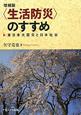 〈生活防災〉のすすめ<増補版> 東日本大震災と日本社会