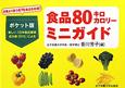 食品80キロカロリー ミニガイド<ポケット版> 新しい「日本食品標準成分表2010」による
