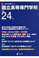 国立高等専門学校 平成24年