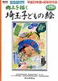 埼玉子どもの絵 郷土を描く(29)