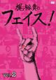 梶 裕貴のフェイス! Vol.2