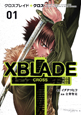 XBLADE+-CROSS- (1)