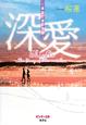 深愛~美桜と蓮の物語~