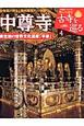 中尊寺 古寺を巡る4 東北初の世界文化遺産「平泉」
