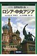ロシア・中央アジア ベラン世界地理大系8