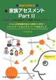 実践力を高める 家族アセスメント カルガリー式家族看護モデル実践へのセカンドステップ FASC式家族事例検討の展開から研究へ ファシリテ(2)