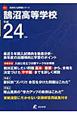 鵠沼高等学校 平成24年