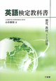 英語検定教科書 制度、教材、そして活用