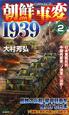 朝鮮事変1939 日本軍猛反抗 中国共産軍、ソ連軍に加勢! 書下ろし架空戦記(2)