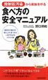 放射能汚染から家族を守る 食べ方の安全マニュアル 食材別の選び方・落とし方・食べ方が一目でわかるイラ