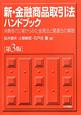 新・金融商品取引法ハンドブック<第3版> 消費者の立場からみた金商法と関連法の解説