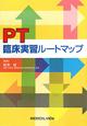 PT 臨床実習ルートマップ
