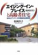 エイジング・イン・プレイス(地域居住)と高齢者住宅 日本とデンマークの実証的比較研究