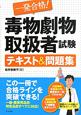 毒物劇物取扱者試験 テキスト&問題集 一発合格!