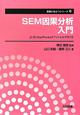 SEM因果分析入門 実務に役立つシリーズ6 JUSE-StatWorksオフィシャルテキスト