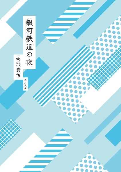 銀河鉄道の夜 【改訂新版】 (文庫)