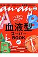 血液型スーパーBOOK an・an特別編集 恋愛、性格、人間関係・・・全てがまるわかり!血液型