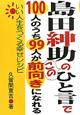 島田紳助のこのひと言で 100人のうち99人が前向きになれる いい人生をつくる幸せレシピ
