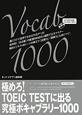 極めろ!TOEIC TESTに出る究極ボキャブラリー1000 CD-ROM付 イ・イクフン語学院公式テキスト