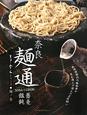 奈良 麺通 蕎麦 饂飩 美味しい奈良シリーズ 麺ノ巻 (2)