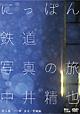 中井精也 にっぽん鉄道写真の旅 第1集 バリ鉄 東北/磐越編