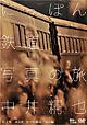 中井精也 にっぽん鉄道写真の旅 第2集 ゆる鉄 大井川/富山編