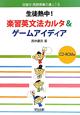 生徒熱中!楽習英文法カルタ&ゲームアイディア CD-ROM付