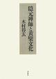 隠元禅師と黄檗文化