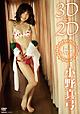 3D&2D I wish