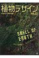 植物デザイン 2011.7 SMELL OF EARTH みどりの香り、土のにおい。 こころを耕しシゲキする(13)