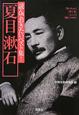 夏目漱石 読んでおきたいベスト集!