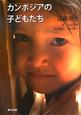 カンボジアの子どもたち 遠藤俊介写真集<改訂版>
