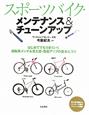 スポーツバイク・メンテナンス&チューンアップ はじめてでもうまくいく 自転車メンテ&見た目・性能