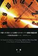 中国へのFDIによる技術スピルオーバー効果の実証分析 中国医薬品産業ケース・スタディー