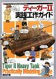 ティーガー2 実践工作ガイド AFV rankup modeling manual2