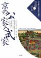 京の公家と武家 立命館大学京都文化講座「京都に学ぶ」7