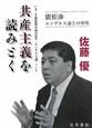 共産主義を読みとく いまこそ廣松渉を読み直す 『エンゲルス論』ノート