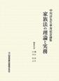 家族法の理論と実務 中川淳先生傘寿記念論集