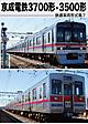鉄道車両形式集 7「京成電鉄3700形・3500形」