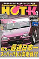 HOT-K 軽カー最速日本一スーパーバトル決定戦!! 軽自動車モータースポーツ&チューニング専門誌(12)