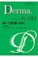 Derma. 2011.7 ほくろ診療ABC Monthly Book(181)