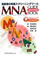 MNAガイドブック 高齢者の栄養スクリーニングツール CD-ROM付