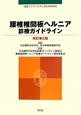 腰椎椎間板ヘルニア 診療ガイドライン<改訂第2版> CD-ROM付